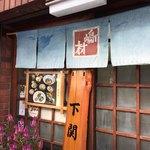 割烹 嶋村 - 暖簾