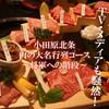 inikuoroshidonyachokueibinchousumibiyakinikuwagyuuya - その他写真: