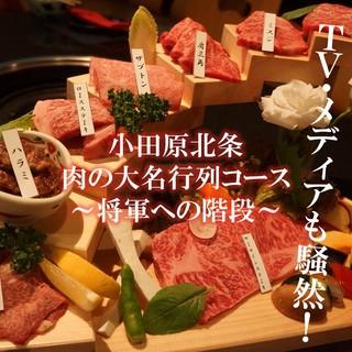 TV放映!予約殺到の小田原北条肉の大名行列コース!