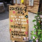 ごんげんらいすカフェ -
