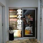 横浜らーめん 源泉 - 横浜らーめん 源泉 海老名店(サインボードすらない素っ気ない店頭)