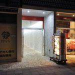 横浜らーめん 源泉 - 横浜らーめん 源泉 海老名店(建物真中の入口から通路を奥に進むとお店があります ※右側はイタリアン)