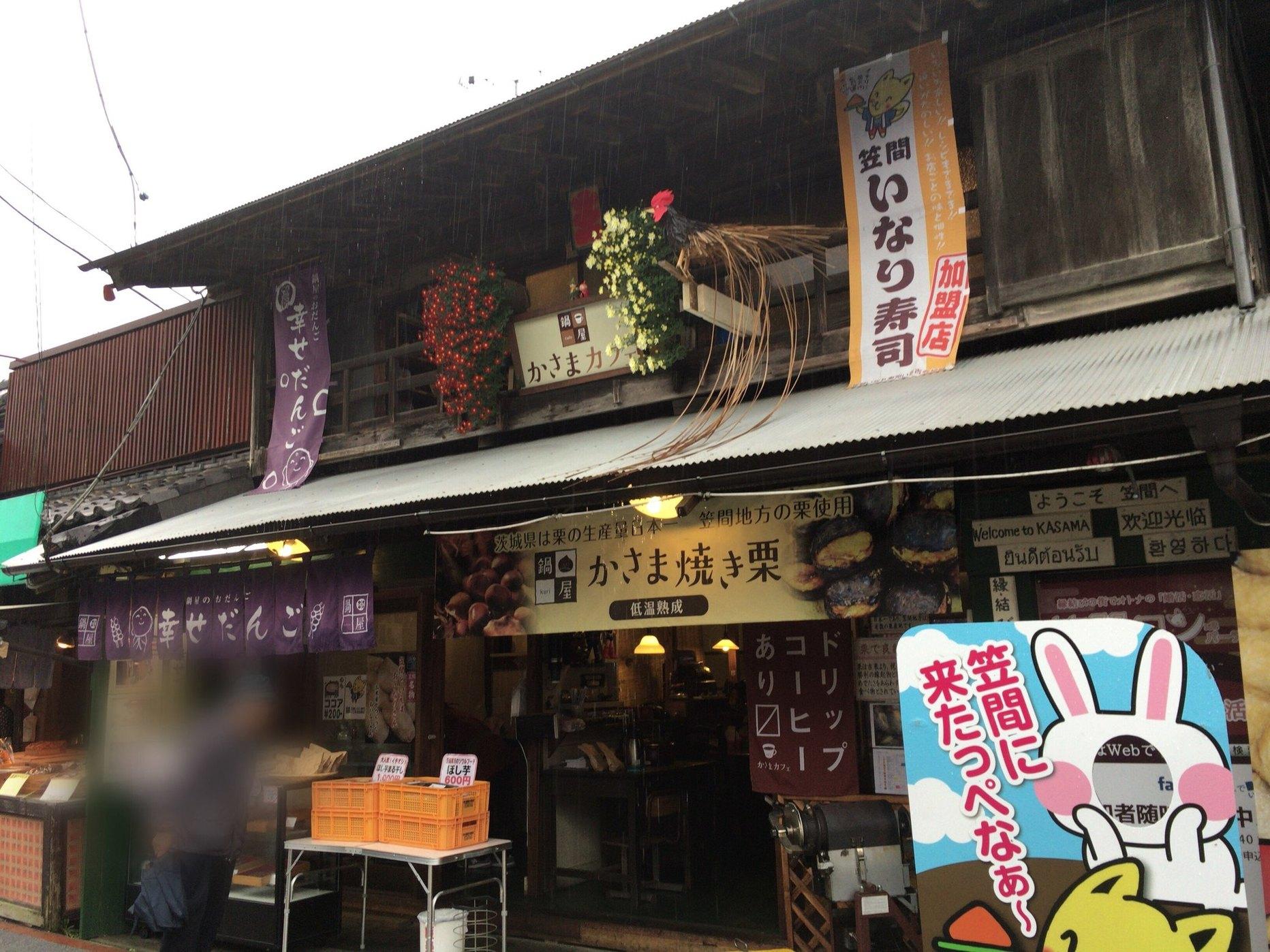 かさまカフェ name=