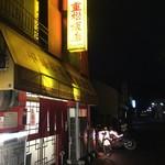 重松飯店 - この立地にして次から次へと人が吸い込まれていってます