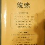 龍燕 - メニュー表紙