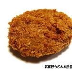 のんきや肉店 - 牛肉コロッケ
