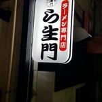ら生門 -
