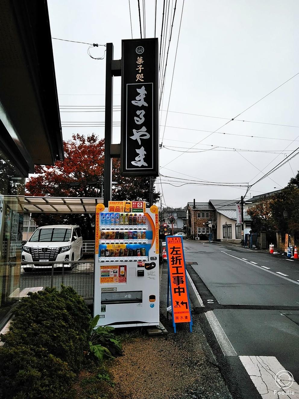 菓子処 まるやま name=