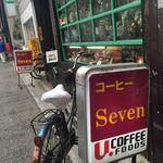 喫茶店 セブン - たまらん2連外看板