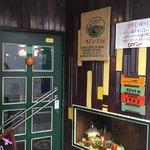 喫茶店 セブン - 緑のドアに目の疲れもなくなります