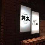 北海道藁焼き炉端 笑太 -