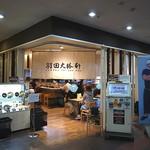 羽田大勝軒 - オープン・ファサード&清潔店舗は空港ならでは