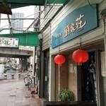 75566572 - 台風22号の中の「花隈劉家荘」(2017.10.29)