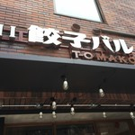 ISOGAMI餃子バル TOMAKO -