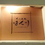 京風鉄板 はせ川 -