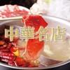 中国料理 龍鱗 - その他写真:
