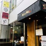 餃子の福包 - 餃子と書かれていなければ、カフェかと思うような明るい雰囲気の小綺麗な店内。
