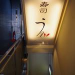 寿司 う月 - 店舗外観
