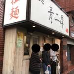 極麺 青二犀 - 店舗外観