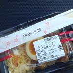 薬王堂 - 料理写真:320円弁当