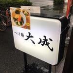 つけ麺大成 -