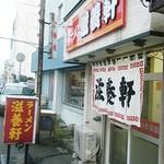 滋養軒 - 新しくも古くもない、整然とした店構え。