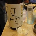 福島壱麺 - 正雪 純米吟醸 吟ぎんが(静岡県)