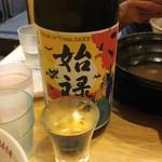 福島壱麺 - 始禄 ハロウィーンラベル ~Trick or Treat SAKE~(岐阜県)