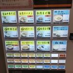 ダイキ麺 - 券売機のメニュー