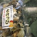 佐藤水産 -