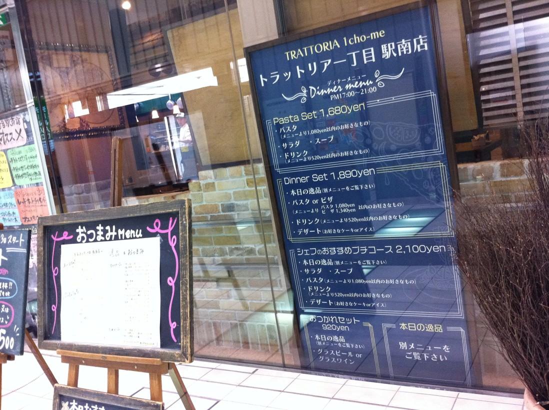 トラットリア一丁目 駅南店