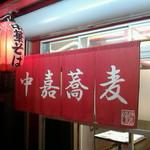 中嘉蕎麦 瞭然 - 暖簾