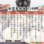 味喰笑 - 11月の松花堂弁当1,100円(税込)曜日替わり・数量限定の人気メニューです!