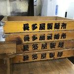 75586253 - 長多屋製麺所の木箱