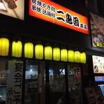 炭焼やき鳥・海鮮居酒屋 二鳥目本店 -