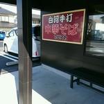 ヱビスヤ - 日和田の住宅街です