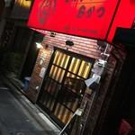 75590502 - とんかつ ひろ喜 鴫野店