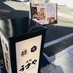 赤坂うまや - 一ツ木通り沿いのこの看板が目印。