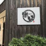 五島列島天然魚と日本酒 郷味 - さとみ、と読むそう。