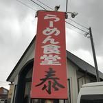 ラーメン食堂泰 -