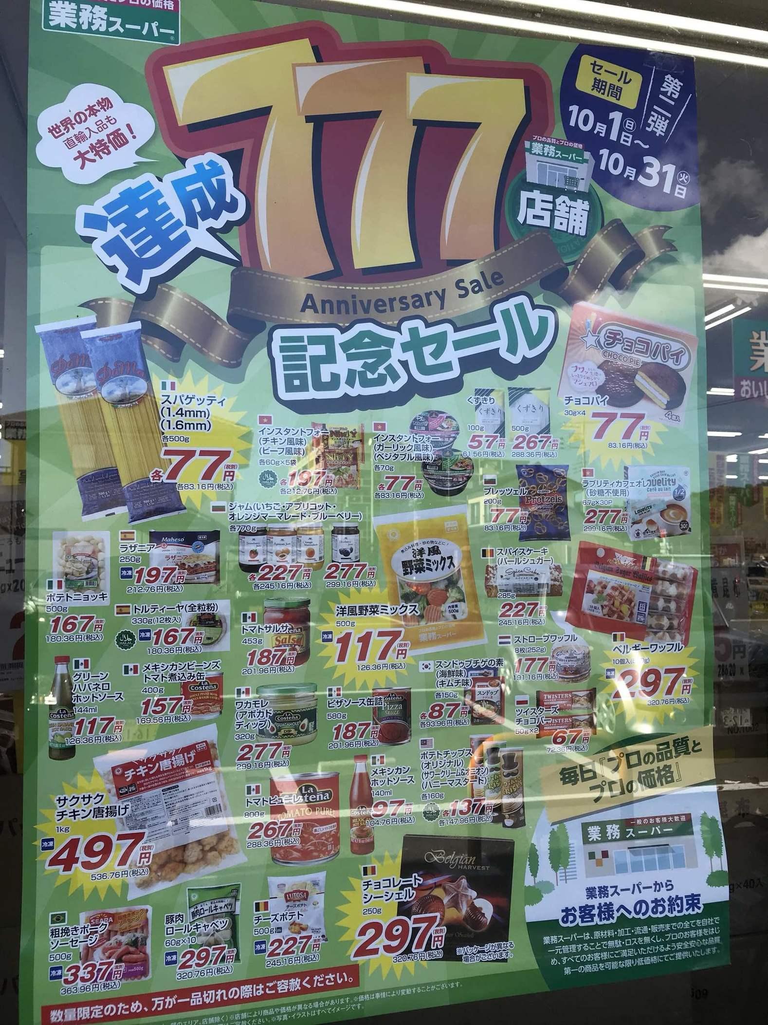 業務スーパー 八幡店 name=