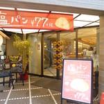 ハートブレッドアンティーク - 自動ドアにデザインされているリング型のパンが印象的!