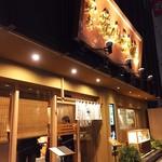 五代目 花山うどん - 高級感のある外観。 銀座っぽい。