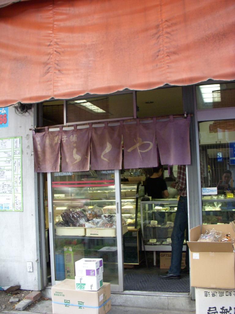 福屋餅菓子舗