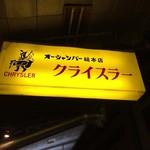 75600771 - 【'17.10】福富町に急に現われる看板