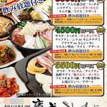 慶美 - 宴会コース