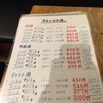 75603137 - 【'17.10】本日の日本酒
