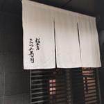 75605430 - 懐かしいたつむ寿司の暖簾