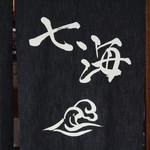 七海 - 外観写真: