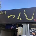 麺屋 つくし - 外観 (大つけ麺博 大感謝際)